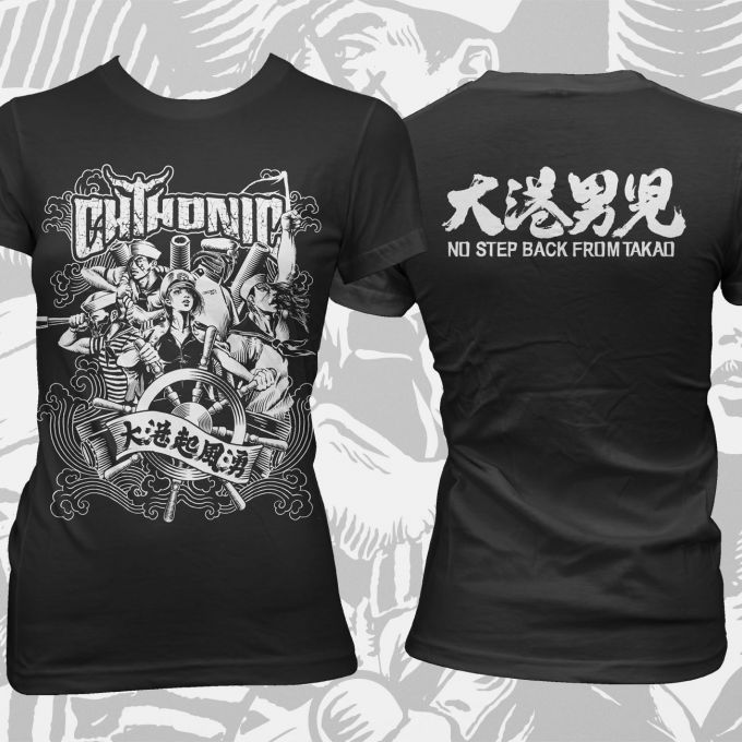 CHTHONIC - No Step Back… Fitted T-shirt - CHTHONIC